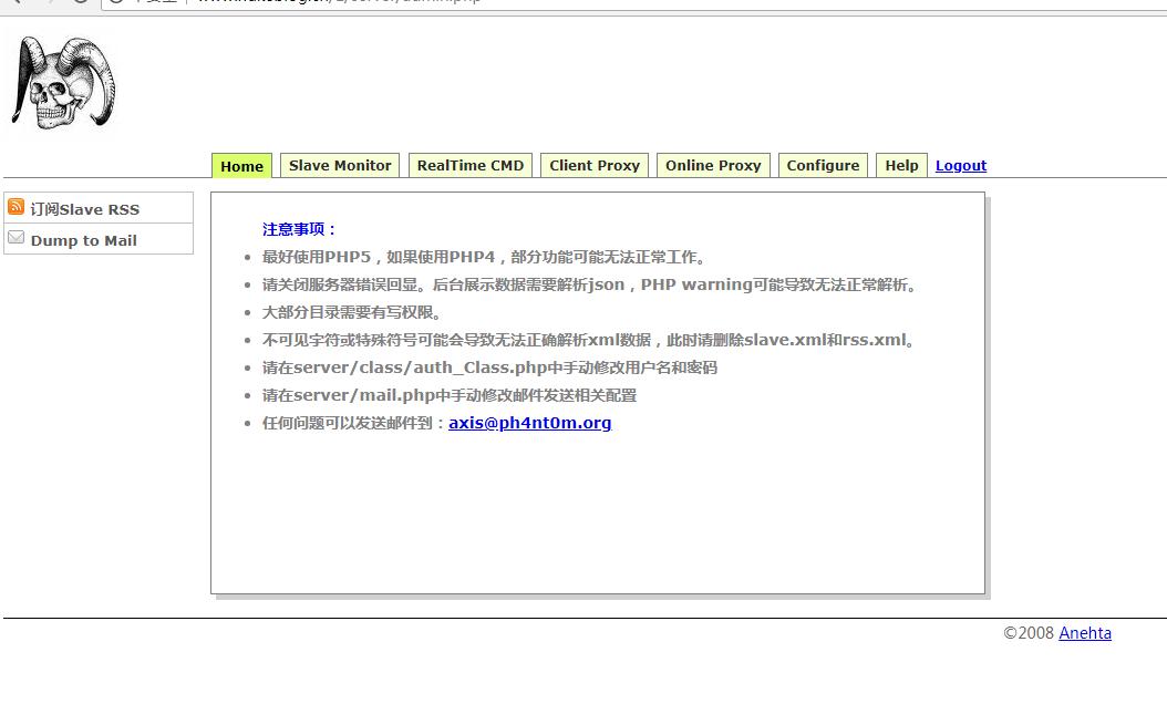 Anehta0.6.0 — 新一代的web攻击平台