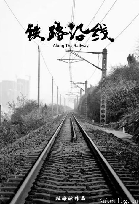 纪录片《铁路沿线》
