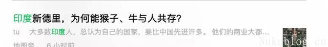 毛克疾:中国凭什么不拿我当大国?印度很委屈  第3张